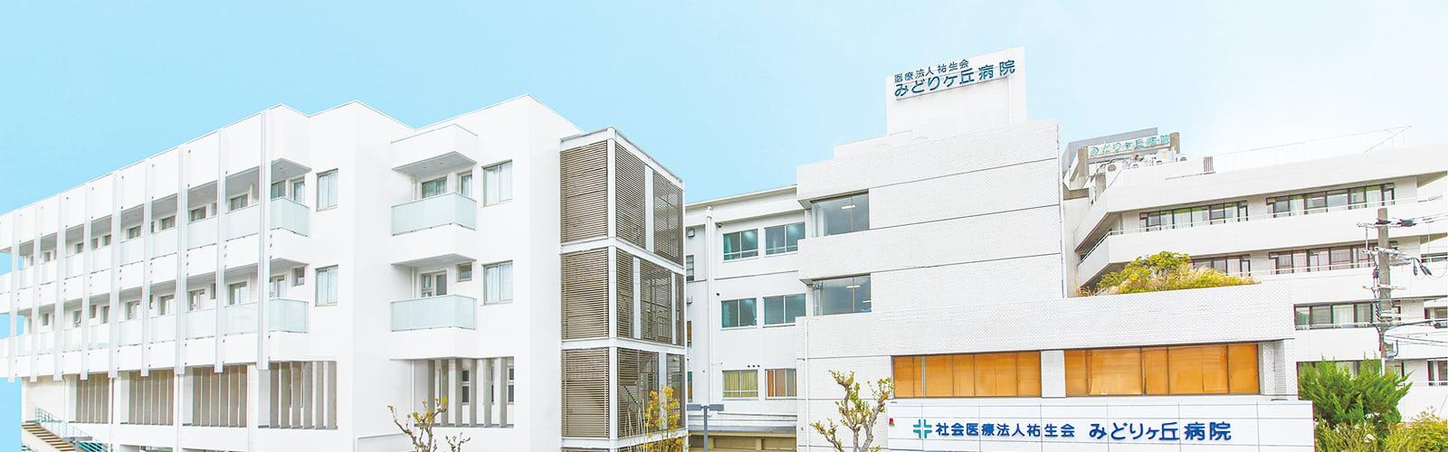 高槻 市 緑ヶ丘 病院 コロナ